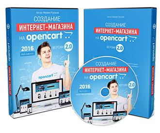 Видеокурс «Создание Интернет-магазина на OpenCart 2.0»