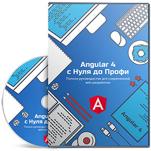 Видеокурс «Angular 4 c Нуля до Профи»