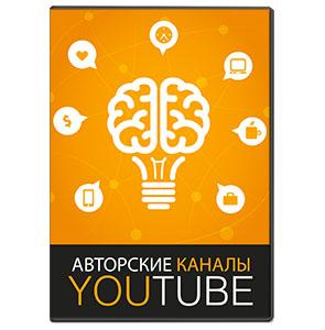 Видеокурс «Авторские каналы на Youtube»