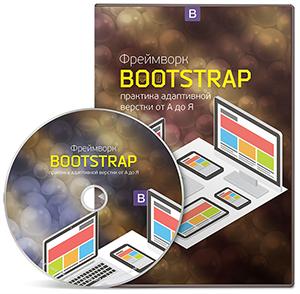 Видеокурс «Фреймворк Bootstrap»