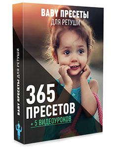 Видеокурс «Пресеты для ретуши детских фотографий»