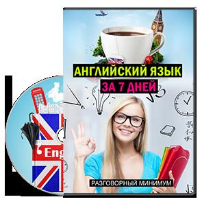 Видеокурс «Английский язык за 7 дней»