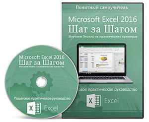 Видеокурс «Microsoft Excel 2016 - Шаг за Шагом»