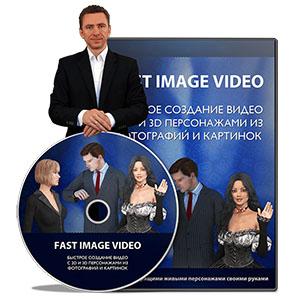 Видеокурс «FAST IMAGE VIDEO»