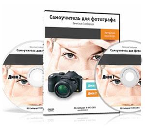 Видеокурс «Самоучитель для фотографа»