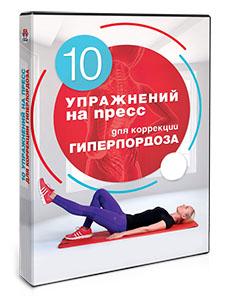 Видеокурс «10 упражнений на пресс для коррекции гиперлордоза»