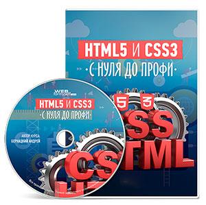 Видеокурс «HTML5 и CSS3 с нуля до профи»