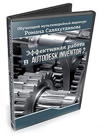 Видеокурс «Эффективная работа в Autodesk Inventor 2»