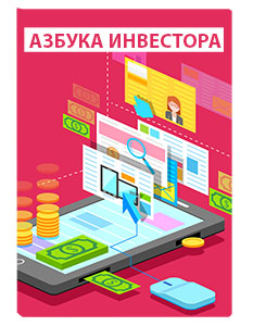 Видеокурс «Азбука инвестора»