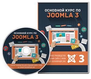 Видеокурс «Основной курс по Joomla 3.7»