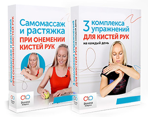 Видеокурс «Упражнения для кистей рук»