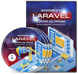 Видеокурс «Фреймворк Laravel с нуля до профи»