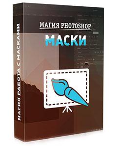 Видеокурс «Магия фотошоп - Маски от А до Я»