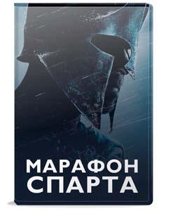 Видеокурс «Марафон Спарта»