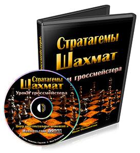 Видеокурс «Стратагемы шахмат»