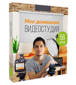 Видеокурс «Моя домашняя видеостудия»