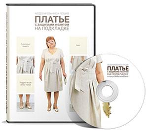 Видеокурс «Платье с защипами и бантом»