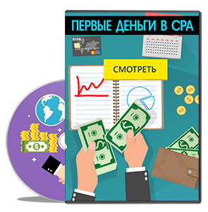Видеокурс «Первые деньги в CPA»