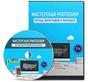 Видеокурс «Ретушь фотографий в Photoshop»