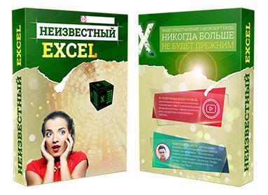 Видеокурс «Неизвестный Excel»