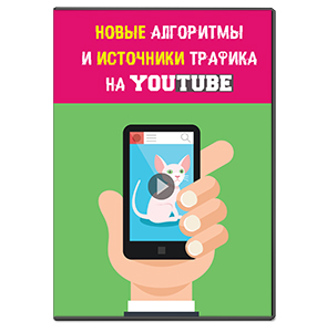 Видеокурс «Новые алгоритмы и источники трафика на YouTube»