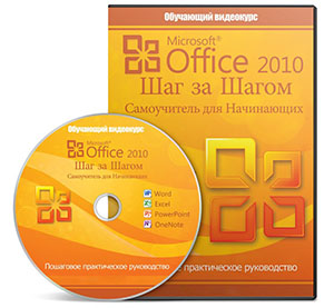 Видеокурс «Microsoft Office 2010 - Шаг за Шагом»