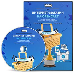 Видеокурс «Интернет-магазин на OpenCart»