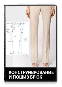Видеокурс «Конструирование и пошив женских брюк»