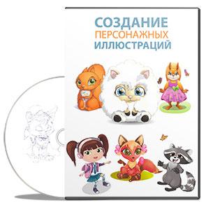 Видеокурс «Создание персонажных иллюстраций для микростоков в Adobe Illustrator»