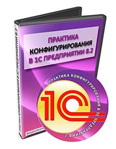 Видеокурс «Практика конфигурирования в 1С Предприятии 8.2»