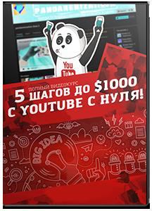 Видеокурс «5 шагов до $ 1000 c YouTube с нуля»