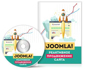 Видеокурс «Joomla! Реактивное продвижение сайта»