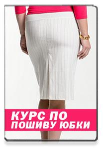 Видеокурс «По пошиву юбки»