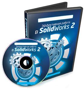 Видеокурс «Эффективная Работа в SolidWorks 2»