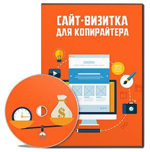 Видеокурс «Сайт-визитка для копирайтера»