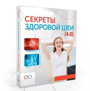 Видеокурс «Секреты здоровой шеи 3.0»
