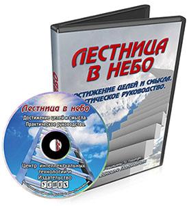 Видеокурс «Лестница в небо»