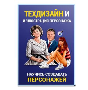 Видеокурс «Техдизайн и иллюстрация персонажа»