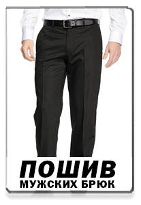 Видеокурс «Пошив мужских брюк»