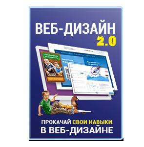Видеокурс «Веб-дизайн 2.0»
