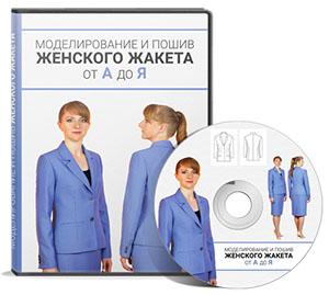 Видеокурс «Моделирование и Пошив женского жакета от а до я»