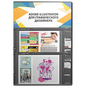 Видеокурс «Adobe Illustrator для дизайнера-верстальщика»