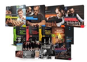 Курсы «Шахматные программы для шахматистов любого уровня»