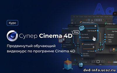 Видеокурс «Супер Cinema 4D Pro»