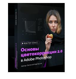 Видеокурс «Основы цветокоррекции 2.0 в Photoshop»