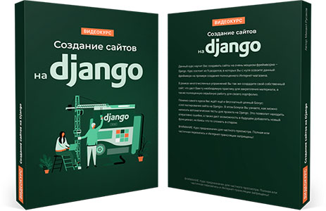 Видеокурс «Создание сайтов на django»