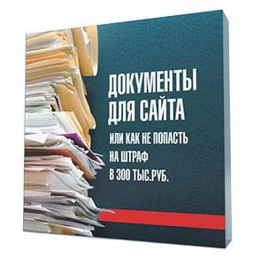 Курс «Юридическая защита сайта по ФЗ-152»