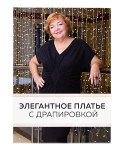 Видеокурс «Пошив элегантного платья с драпировкой»