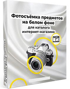 Видеокурс «Фотосъёмка на белом фоне для каталога интернет-магазина»