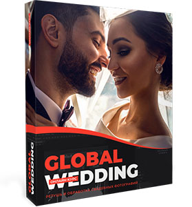 Видеокурс «Global Wedding для фотографа»